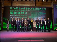 """全球首届""""IP6&肌醇在健康和其他领域的应用国际研讨会圆满落幕"""