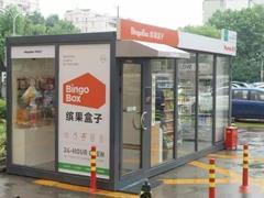 无人便利店进展速度缓慢 政策出台引导行业规范发展