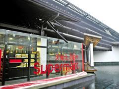 天猫无人超市嘉兴乌镇体验店即将开业 门店面积约150�O