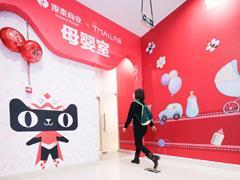 天猫智能母婴室将落户上海第一百货、杭州武林银泰等