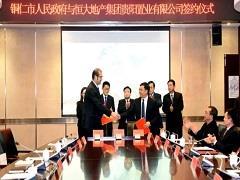 布局黔东 铜仁市政府与恒大集团签订战略合作协议