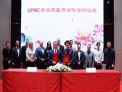 泰禾频频发力医疗 与UPMC签署战略合作谅解备忘录