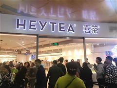 喜茶水游城店11月4日正式开业 三店连开扎根南京市场
