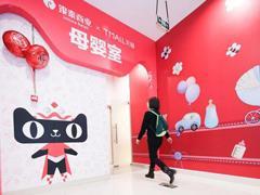 银泰引进天猫智慧母婴室 未来将推广到全国51家门店