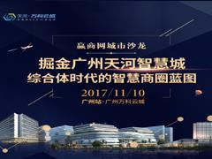 赢商网城市沙龙广州站:综合体时代,天河智慧城的商业想象空间