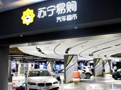 苏宁三季度推出汽车超市、无人店等 线下基础愈发稳固