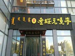 探店丨青城一绝:老绥元烧麦打造内蒙古特色餐饮名片