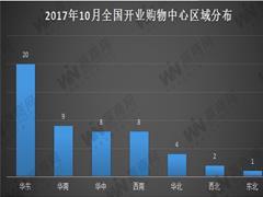 【盘点】2017年10月全国开业购物中心52个 深圳壹方城体量最大