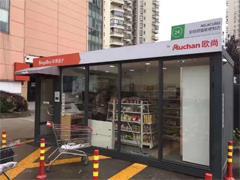 欧尚今年拟在中国开数百家无人便利店 门店面积约18�O