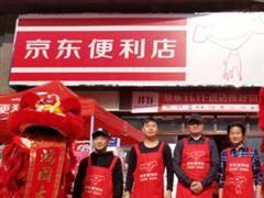 为双11助阵 京东便利店大规模复制1000家店同日开业