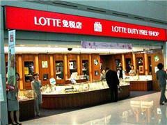 乐天免税店要求降低租金未果 怒告韩国仁川机场运营方