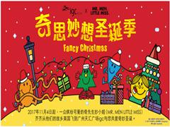 从华南首个奇先生妙小姐圣诞主题展 解析天汇广场igc的聚客法则