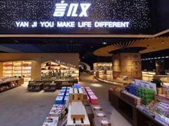 言几又南京首店进驻鼓楼吾悦广场 将于12月15日开业