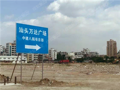 汕头金平万达广场总投资15亿元 预计2019年6月开业