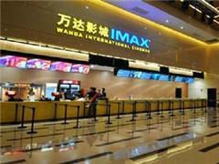 万达电影截至10月底拥有已开业影院483家 继续停牌重组