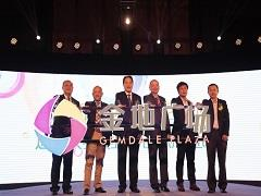 武汉金地广场正式启动招商 永旺超市等入驻品牌首次面世