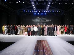 广州设计之夜暨2017广州时尚周开幕 世界时尚风云聚会广州塔