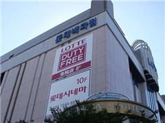 韩媒称乐天寒冬未结束 乐天玛特撤出中国因投资失败