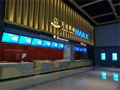"""天津张家窝镇首家高端国际影城""""IMAX万达影城""""亮相社会山广场"""