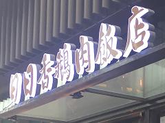 """日日香鹅肉饭店更名 网红餐厅为何逃不过""""被山寨""""命运?"""