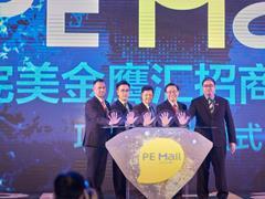 完美金鹰汇明年金九银十开业 永辉超市、UA影院中山首店进驻