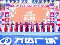 """贵州首座万达广场开业 10个""""小目标""""何时全部兑现?"""