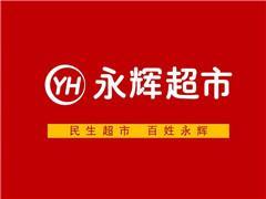 林芝腾讯受让永辉超市5%股份 并增资永辉云创15%股权