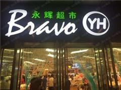 """腾讯联手永辉超市""""对标""""盒马鲜生?2.0无人店已迎客"""