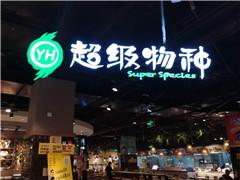 超级物种浙江首店、南京二店将开 腾讯入股或加快开店速度
