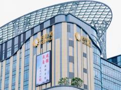 上海徐汇日月光中心12月16日开业 上影影城、新华书店等进驻