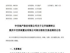 中交地产8.1亿元出售西南置业 29%股权 受让方为金地集团