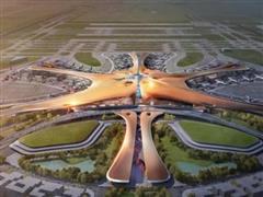 北京新机场零售资源招商推介会成功举办