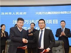 河南汝州万达广场启动建设 系万达首个县级城市购物中心