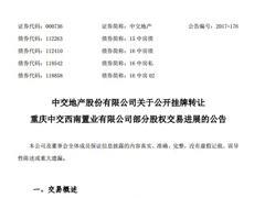 金地集团与中交地产签约 8.1亿元受让西南置业29%股权