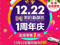 美的新都荟一周年庆12月22日开幕 好玩省钱攻略提前剧透