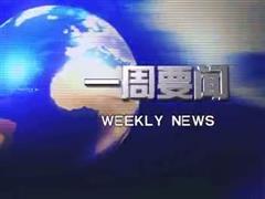 福建商业地产一周要闻:泰禾43.3亿漳州拿地 家乐福莆田店关闭