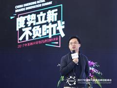 红杉资本郭振炜:新兴品牌与资本间要相互帮助共同发展