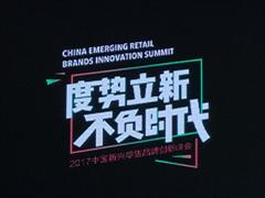 Big E创始人陈涛:休闲娱乐业态带动零售业态消费成为新趋势