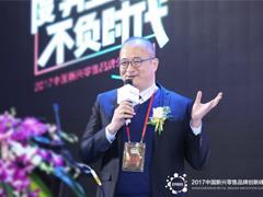 精典泰迪谢兆丰:精神消费时代 用体验提升品牌影响力