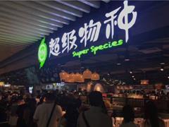 永辉云创超级物种的自我竞速:1年时间内至少开店24家