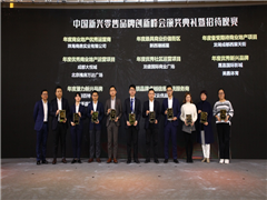 龙湖西宸天街荣获赢商网年度备受期待商业地产项目