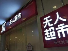 中海地产签约京东 双方将在全国主流城市打造百家无人超市