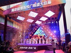 金陵开启吾悦时代 南京首座新城吾悦广场盛大开幕