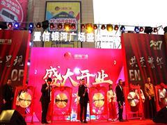 http://news.winshang.com/member/news/2017/12/16/201712162144381349174_1.jpg