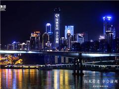 """""""山水相逢・幸会渝州""""  美好绿城首次绽放重庆"""
