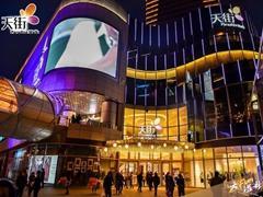 龙湖宝山天街12月16日正式开业 携200+家品牌震撼北上海