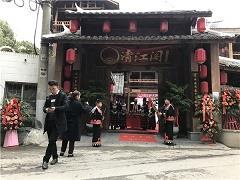 弘扬苗侗原生态饮食文化 天柱商会清江阁食府开业