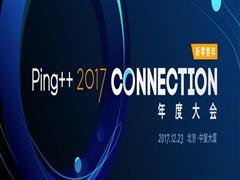 Ping++ Connection新零售大会将于12月23日在京举行