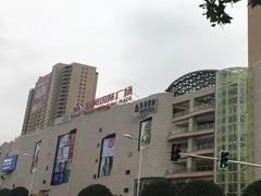 邵阳友阿国际广场12月16日开业 沃尔玛、快时尚MJstyle等进驻