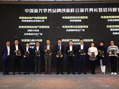2017中国新兴零售品牌创新峰会奖项颁布!龙湖、中粮、蓝润均上榜